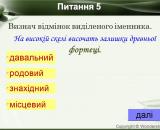 slajd6-43