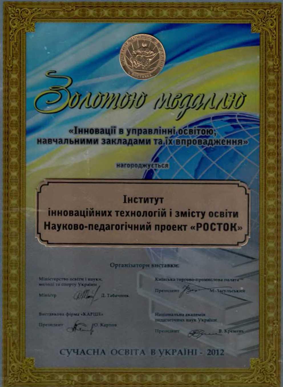 золота медаль 2013