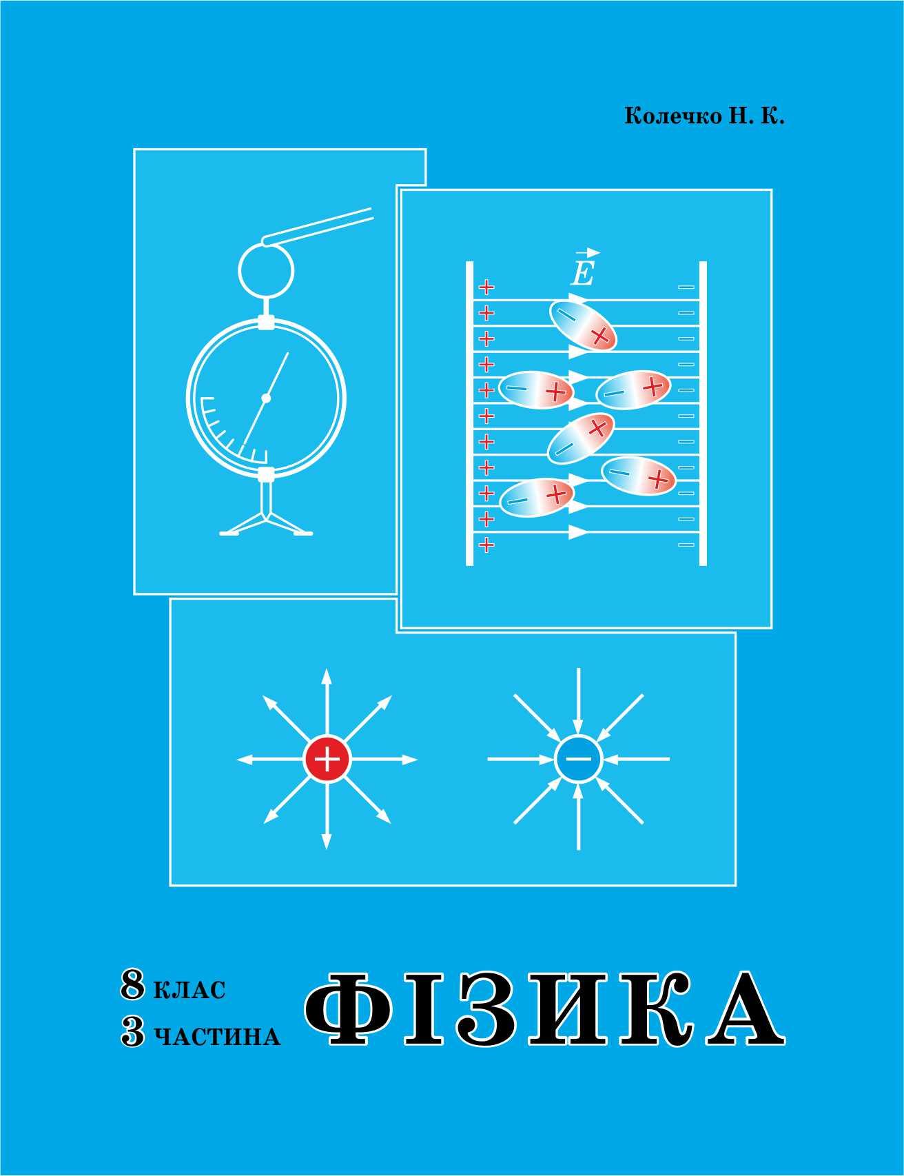 Fizika_8_3_cover