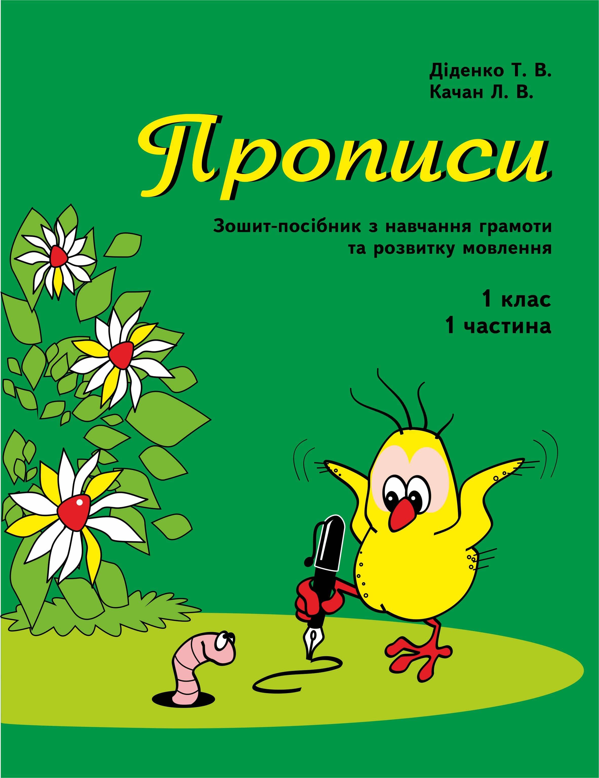 Pro_11_ukr
