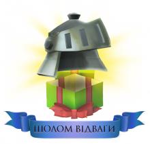 helmet_prize1