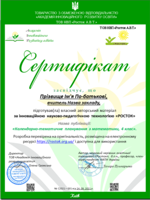 Сертифікат АІРо+Росток